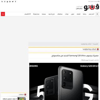 بوابة فيتو - مميزات وعيوب Samsung S20 Ultra الجديد من سامسونج