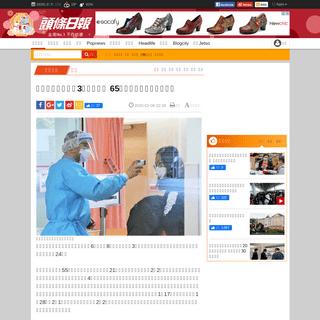 【武漢肺炎】新增3宗確診個案 65歲碩門邨女患者情況嚴重 - 頭條日報