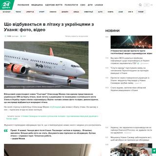 Що відбувається в літаку з українцями з Уханя- фото, відео - Новини здо�