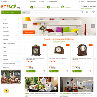 ВсёВсё.ру – интернет-гипермаркет