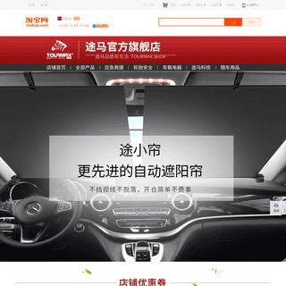ArchiveBay.com - tourmax.tmall.com - 首页-途马旗舰店-天猫Tmall.com