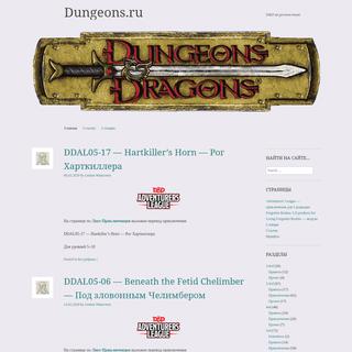 Dungeons.ru - D&D на русском языке