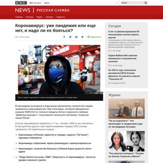 Коронавирус- уже пандемия или еще нет, и надо ли ее бояться- - BBC News Русс�