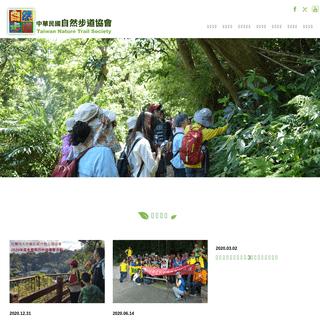 社團法人中華民國自然步道協會