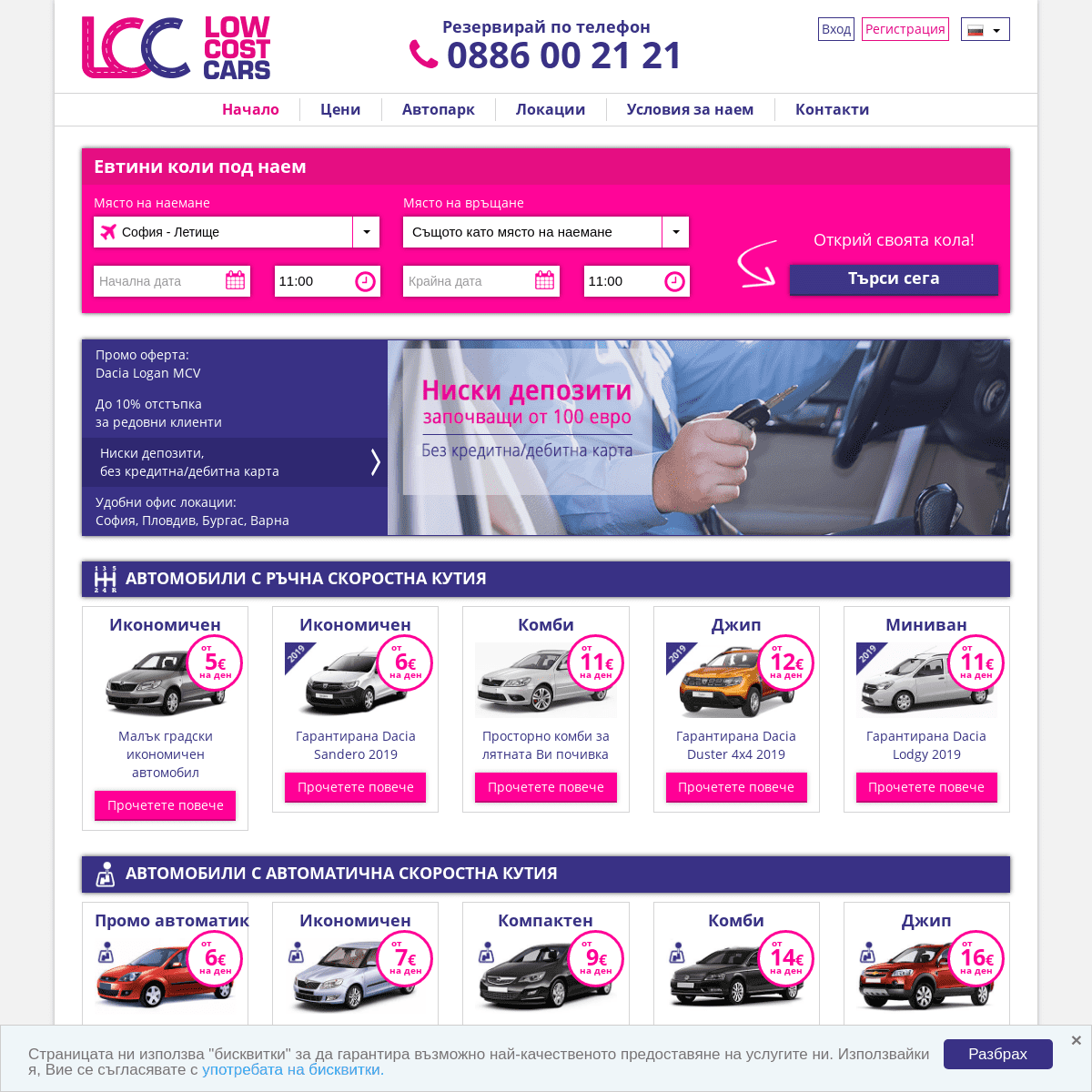 ArchiveBay.com - lowcostcars.bg - Low Cost Cars - Най-евтините автомобили под наем!