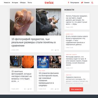 Twizz — новости, истории, тренды интернета