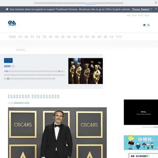 ArchiveBay.com - www.cna.com.tw/news/firstnews/202002105010.aspx - 奧斯卡最佳男主角 「小丑」瓦昆菲尼克斯 - 娛樂 - 重點新聞 - 中央社 CNA