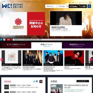 北海道のイベント・コンサート・ライブのチケット情報|ウエス