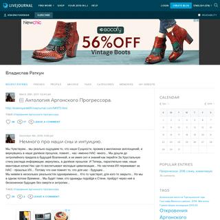 Владислав Раткун — LiveJournal
