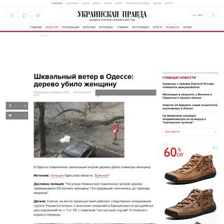 Шквальный ветер в Одессе- дерево убило женщину - Украинская правда