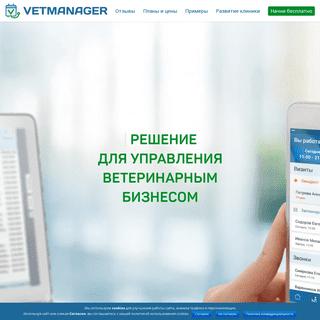Программа учета и управления ветеринарной клиники
