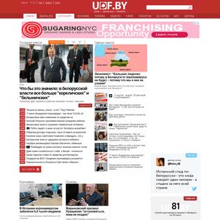 UDF.BY - Новости Беларуси