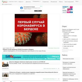 Бердск Онлайн - новости Бердска