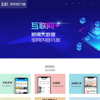 苏州世纪飞越网络信息有限公司