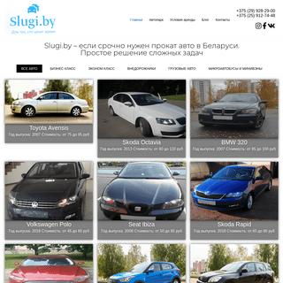 Аренда авто в Минске – качественная услуга и низкие цены только в Slugi.b