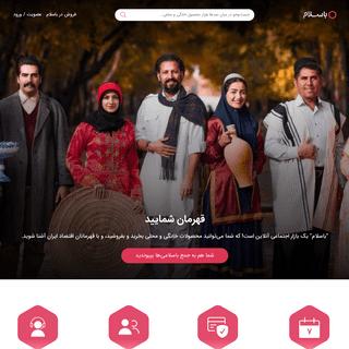 ArchiveBay.com - basalam.ir - بازار کسب و کارهای خانگی و محلی - باسلام