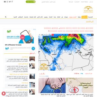 المسند- يكشف عن حالة الطقس اليوم.. ويعلق- الجبهة الباردة تزحف يليها انخ�
