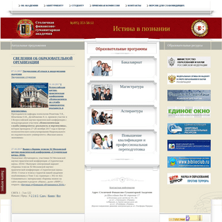 СФГА (Столичная Финансово-Гуманитарная Академия)