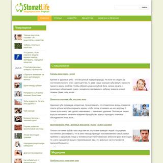 Стоматологический портал СТОМАТЛАЙФ - Мир стоматологии