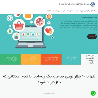 طراحی سایت آنلاین يك دو سه