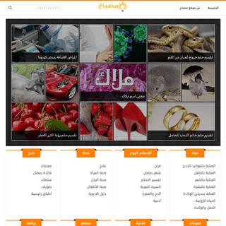 موقع مصباح - اكبر دليل عربي للمعلومات