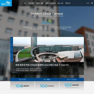 IGC 인천글로벌캠퍼스