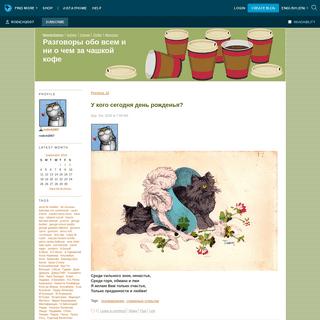 Разговоры обо всем и ни о чем за чашкой кофе — LiveJournal