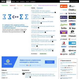Сообщество программистов - DOU