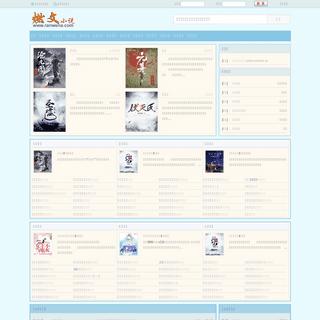 燃文小说_书友最值得收藏的网络小说阅读网