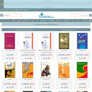 ArchiveBay.com - iketab.com - فروشگاه اینترنتی آی کتاب - iketab