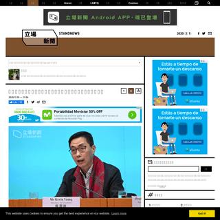 楊潤雄,「澳門已宣布學校無限期停課了」,你還有話可說嗎?! - 陳國權 - 立場新聞