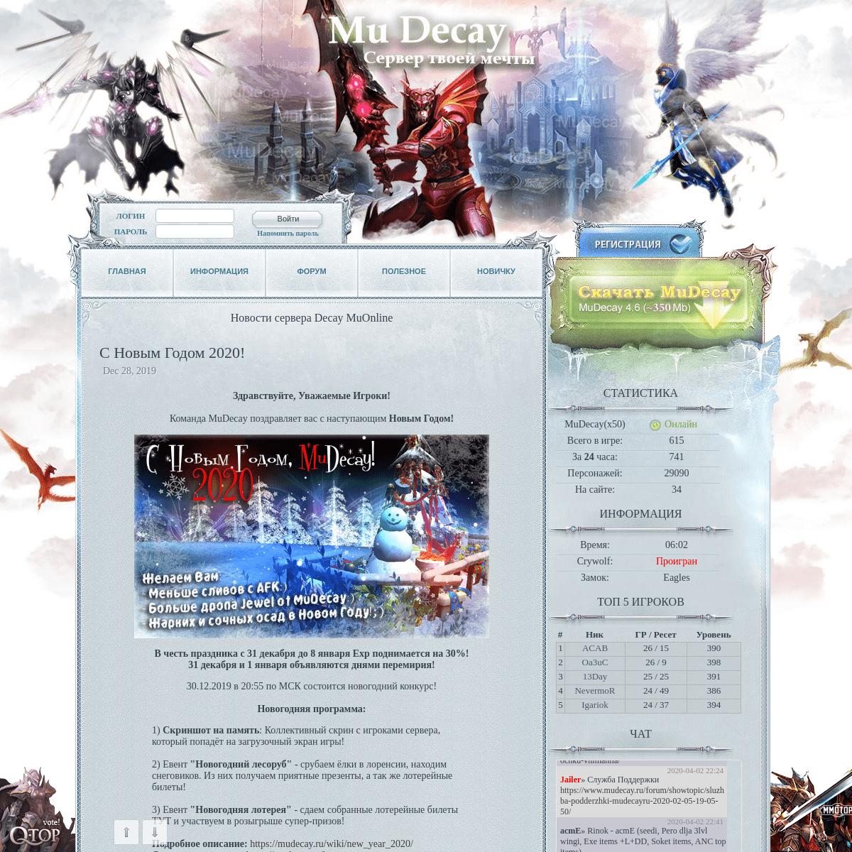 Decay MU Online - сервер онлайн игры Mu Online (Му Онлайн)