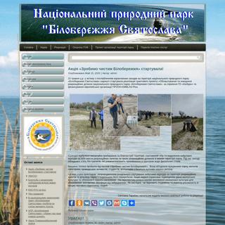 A complete backup of belosvyat.com.ua