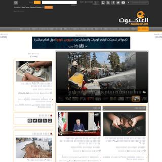 العنكبوت - Alankabout - أخبار لبنان - أخبار أستراليا - أخبار الشرق الاوسط وال�