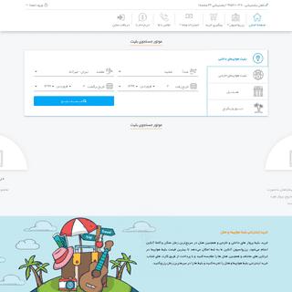 ره بال آسمان - سیستم فروش مقیم - رزرو آنلاین بلیط هواپیما - رزرو آنلاین