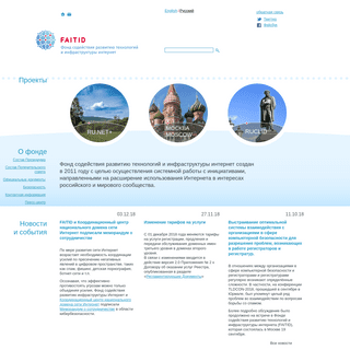О фонде - Foundation for Assistance for Internet Technologies and Infrastructure Development