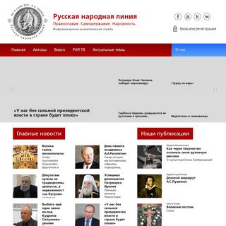 Русская Народная Линия- Статьи о России и Православной Церкви
