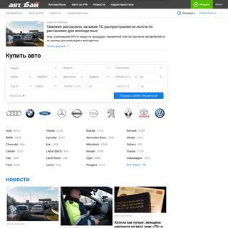 Автобай – Автопортал в Беларуси, Авто, Запчасти, Характеристики.
