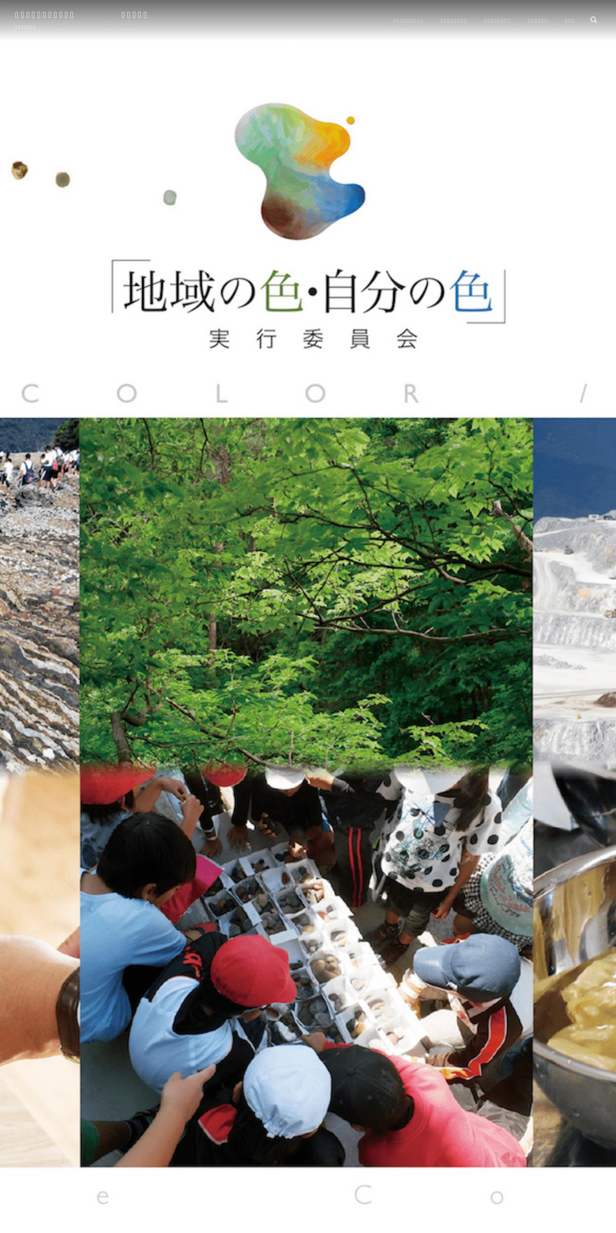 ArchiveBay.com - o-iro.jp - 地域の色・自分の色
