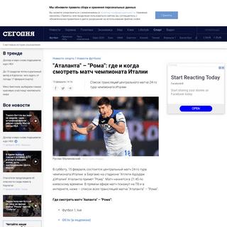 Аталанта Рома где смотреть онлайн трансляция матча чемпионат Италии 1