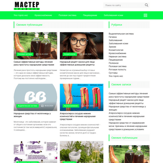 Информационный портал о народных методах и средствах «Мастер Травник