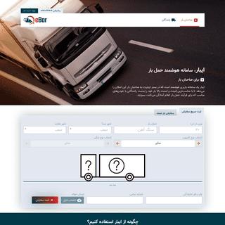 سامانه هوشمند حمل بار ایبار eBar - باربری اینترنتی - اعلام بار