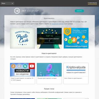 ArchiveBay.com - kriptovalyuta.com - Криптовалюта 2020 — kriptovalyuta.com