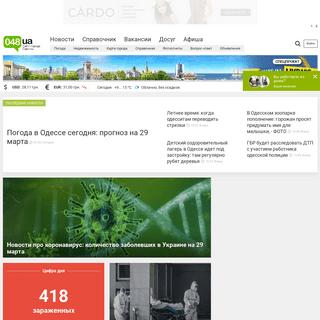 Сайт Одессы 048.ua - лента новостей и последние события в городе