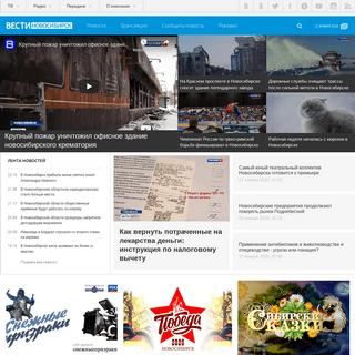Вести-Новосибирск официальный сайт - Актуальные новости города и обла