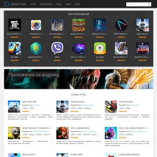 Приложения на андроид скачать бесплатно — lastButton.ru