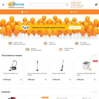Бытовая техника и электроника - Интернет-магазин техники ifocus.ru
