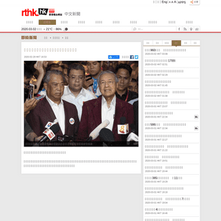 馬來西亞最高元首任命土著團結黨主席任新總理 - RTHK