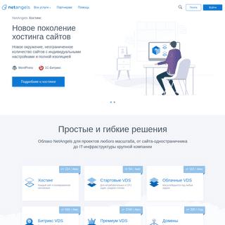 Купить интернет хостинг - Недорогой хостинг сервер для сайта — NetAngels