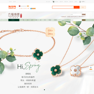 首页-六福珠宝官方旗舰店-天猫Tmall.com